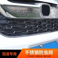 Car Grill Network Fit For Honda Crowns 2017 Abs Protection Avoid Dust Mosquito Insect 4pcs