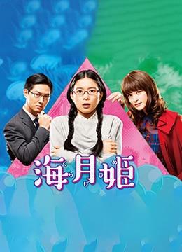 《海月姬》2018年日本喜剧,爱情电视剧在线观看