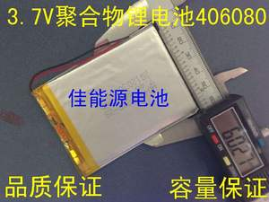 3.7V polymer lithium battery 406080 2200MAH mobile power supply of 7 inch Tablet PC Rechargeable Li-ion Cell