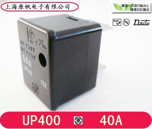 [SA]New original Japanese - fuse  - -UP400 40A 250V--3PCS/LOT 3pcs 3 175x15mm up