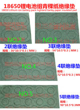 Insulating gasket meson 3 2 18650 lithium battery pack and series hollow flat insulation