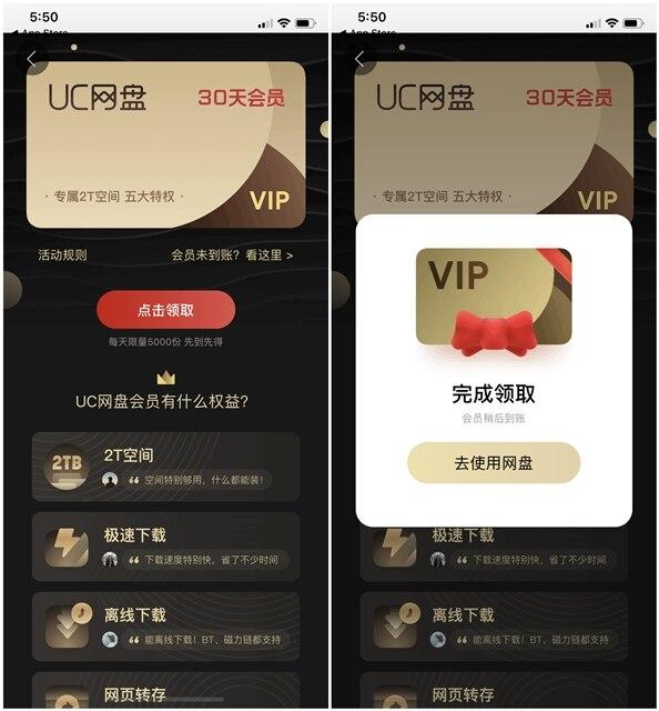 免费领取UC网盘_VIP会员特权30天_数量有限