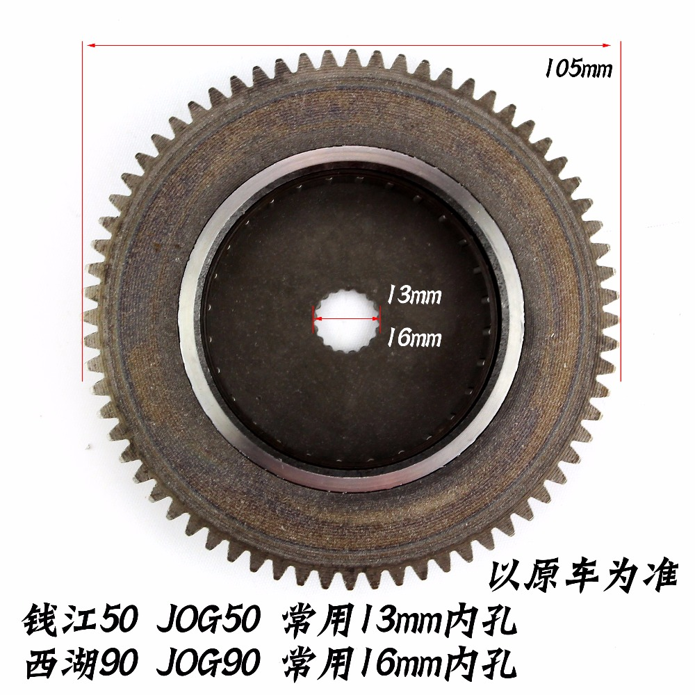 QJ50 Startup Disk Scooter Engine Clutch 2 stroke JOG50 JOG90 Crank Bore Pin  hole 13mm or 16mm QDP-JOG50