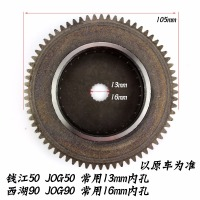 QJ50 Startup Disk Scooter Engine Clutch 2 stroke JOG50 JOG90 Crank Bore Pin hole 13mm or 16mm QDP JOG50