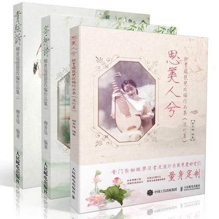 3pcs Si Mei Ren Ji + Send Liu Shi + Qing Xian v. gu zheng in chinese and english 3pcs Si Mei Ren Ji + Send Liu Shi + Qing Xian v. gu zheng in chinese and english
