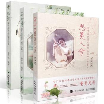 3pcs Si Mei Ren Ji + Send Liu Shi + Qing Xian v. gu zheng in chinese and english