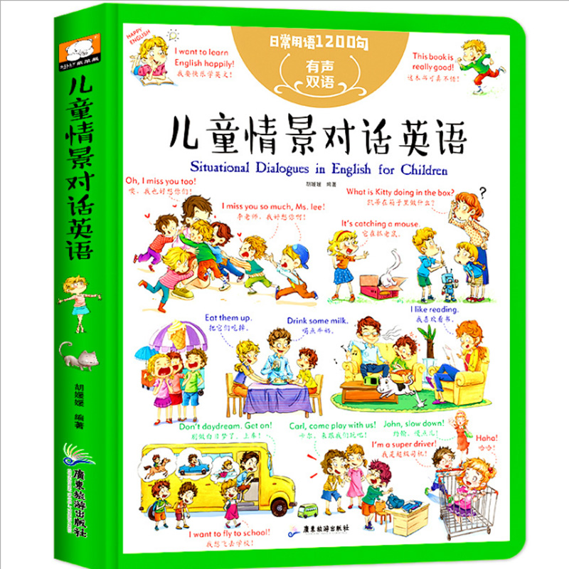 Audio Bilingual Children Situational Dialogue English Enlightenment Textbook Children's English Book And Picture Book
