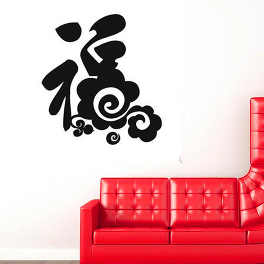 Cacar new design chinese character fu wall sticker english for Good luck home decor