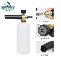 City wolf  high pressure snow foam lance with G1/4 quick connector car washer shop accessory house cleaning tools 48 PCS Car Washer     -