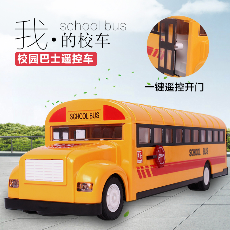 RC car toys radio remote control shool bus model car City indoor outdoor simulation toy For Children Kids boys child цена