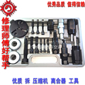Ferramentas de fabricação de precisão automóvel compressor de ar condicionado embreagem de alta qualidade, embreagem ferramenta de reparação desmontagem otário