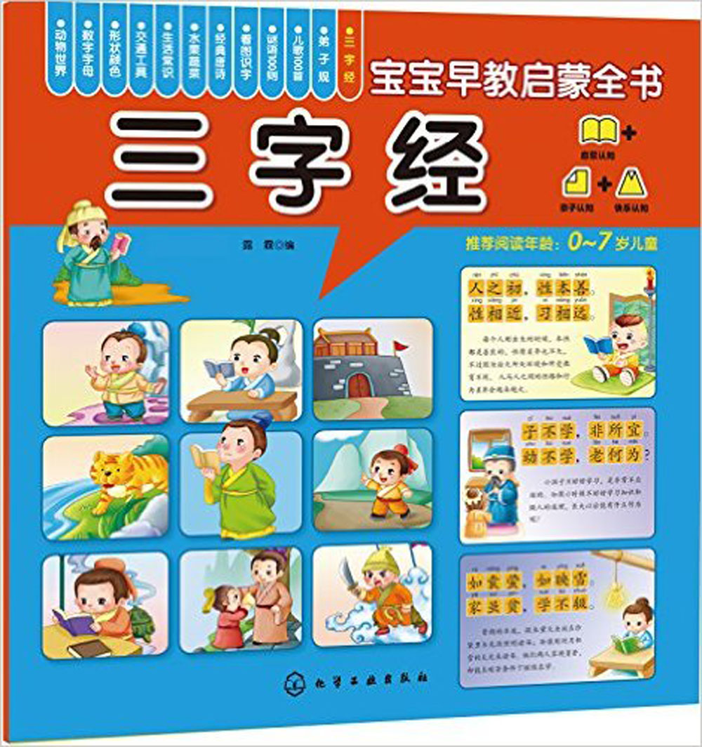 Three Character Classic With Pin Yin And Colorful Pictures / Baby Children Early Enlightenment Book