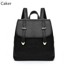Caker бренд 2017 модные женские туфли Топ ПУ рюкзак женский цвет: черный, синий красный розовый Vintage рюкзаки школьная сумка Студент Рюкзаки