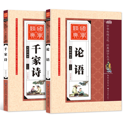 2pcs  The Analects Of Confucius And A Collection Of Tang-Song Poems 1000 Poems With Pinyin Kids Foreign Study Enlightenment Book