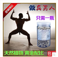 Men five treasure 240 grains of natural plant powder capsule increase the kidney and fixing sperm anti-fatigue latency