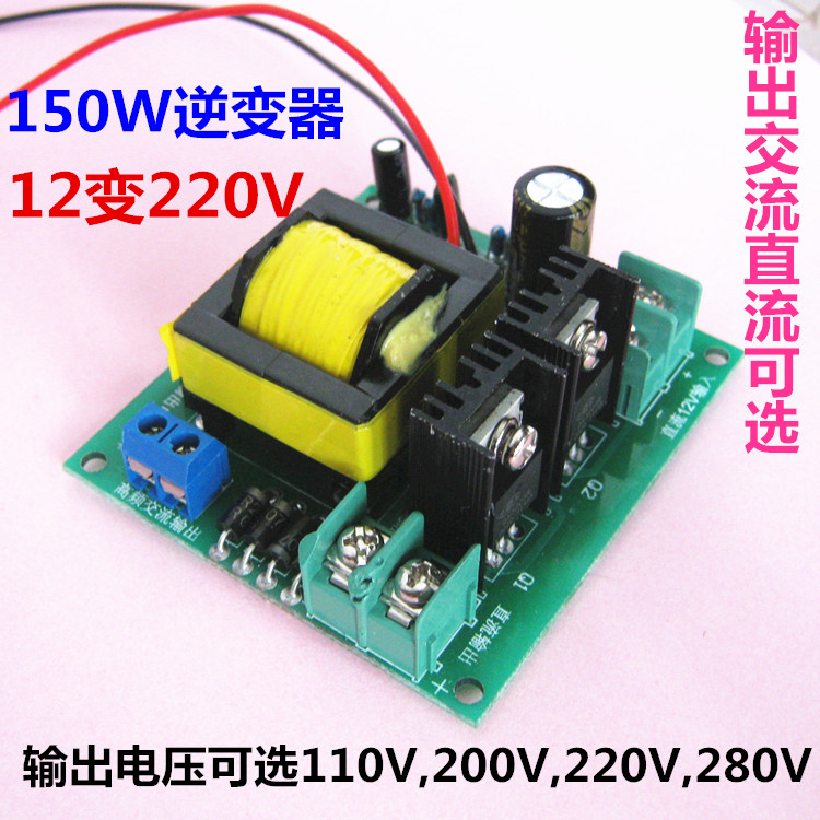 150W micro inverter battery DC12V boost AC220V boost transformer boost board inverter module dc dc buck boost module for solar battery board red lm2577s lm2596s