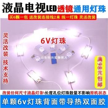 18 sztuk partia 6 V reflektorów obiektywu koralik ogólne LCD TV zaktualizowane diody led ZhuDeng artykuł 32 cal-65 cal zmodyfikowany artykuł światła LED tanie i dobre opinie Stage lighting effect Domowej rozrywki Mini