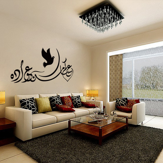 Islamic Home Decoration islamic home decor oval framed wall art ayatul kursi 0504 4104 Islamic Muslim Art Products Islamic Painting And Birds Wall Decals Vinyl Stickers Home Decor