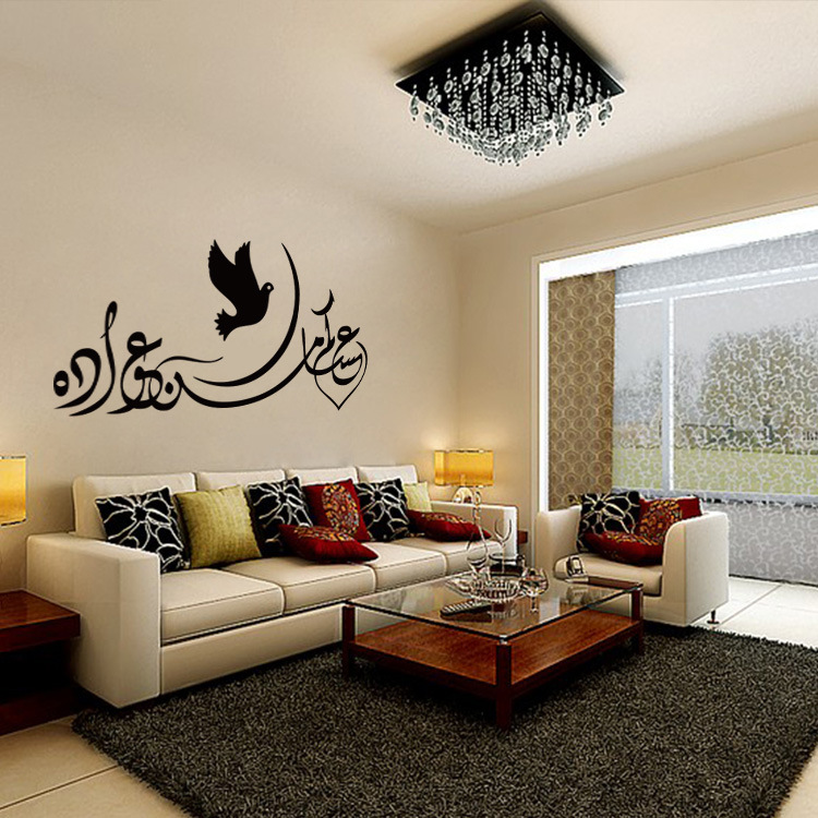 4104 islamic muslim art products islamic painting and birds wall decals vinyl stickers home decor - Islamic Home Decoration