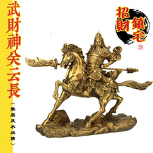 A horse like the statue of Guan Gong Guan copper ornaments knife Town House lucky Fortuna Wu Guan ornaments gifts