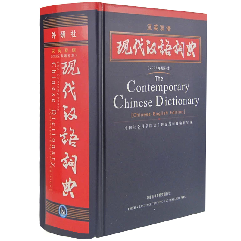 The Contemporary Chinese Dictionary  For Learning Pin Yin Hanzi And Making Sentence Language Tool Books (Chinese & English)