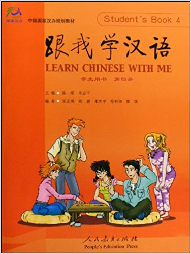 Learn Chinese With Me Volume 4 Student's Book 4 With CD Kids Children Teaching School Educational Textbook