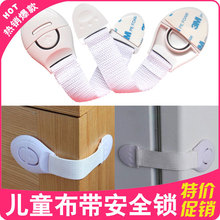 Child Safety Lock Strap Lock Baby Safety Lock Drawer Cabinet Door Lock for Refrigerator