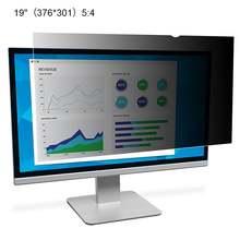 Универсальная защитная пленка для экрана 17 20 дюймов защита