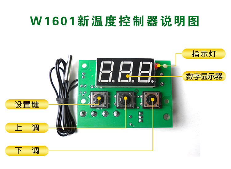 XH-W1601 New Temperature Controller High Precision PID Temperature Control Board Semiconductor Refrigeration, PID Heating,