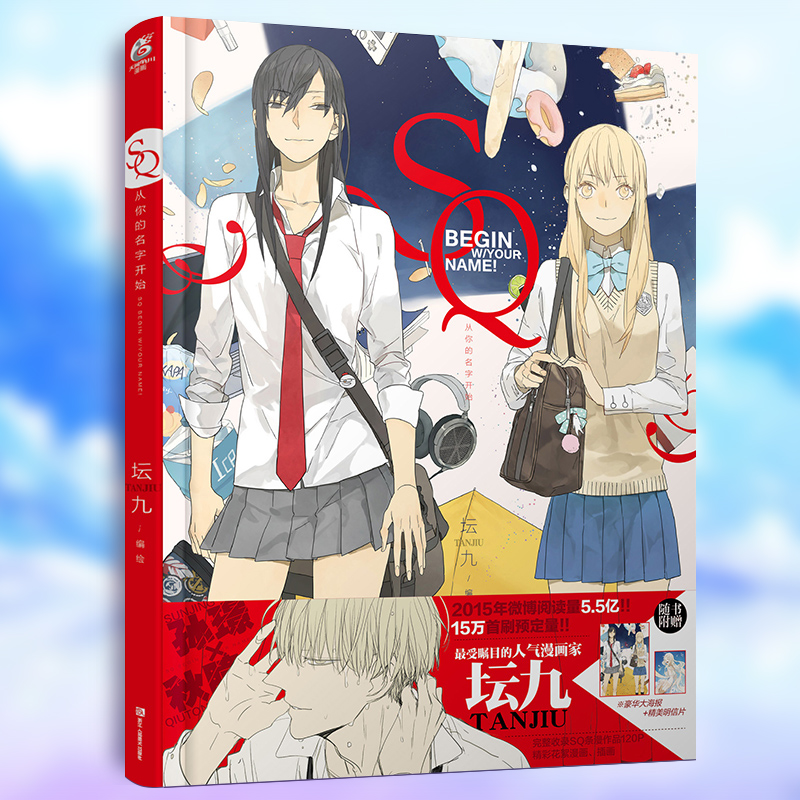 New Arrival SQ start with your name Comic book (Chinese Edition).New Arrival SQ start with your name Comic book (Chinese Edition).