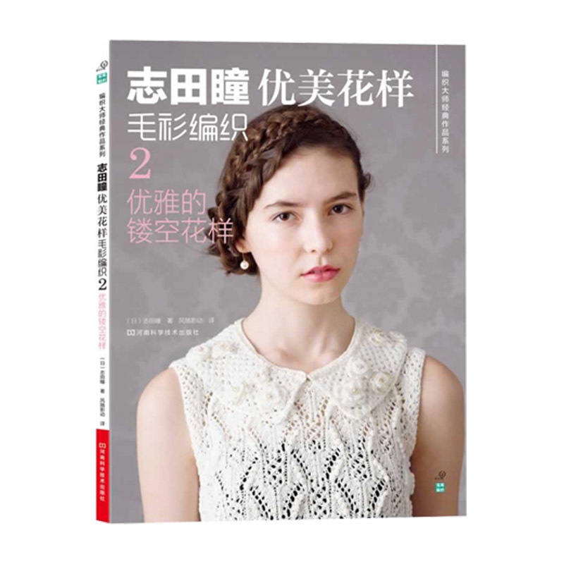 Image 2 - 6pcs Shida Hitomi Knitting Book Beautiful Pattern Sweater Weaving Textbook Janpanese Classic Knit Book Openwork Pattern-in Books from Office & School Supplies