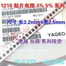 5% 1210 SMD резистор 51 rj 51 евро (100 ШТ.)