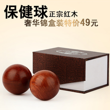 The pieces of rosewood Zhai TZ health players in the elderly Tan wood carving handball playing pieces of fitness