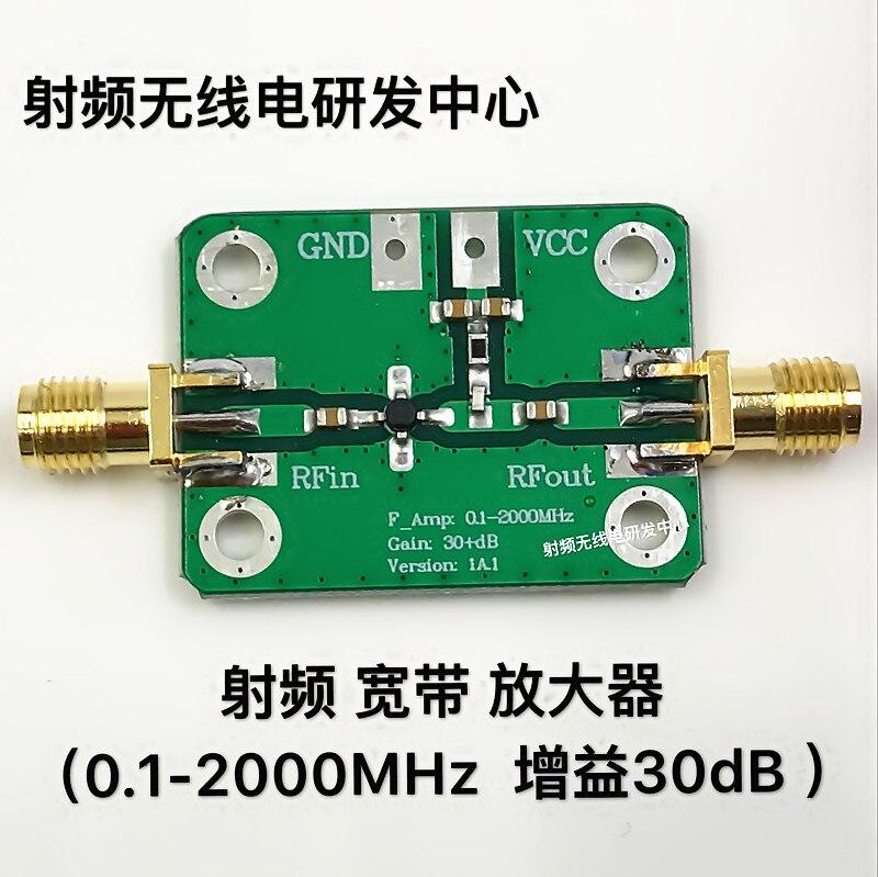 LNA (0.1-2000 MHz Gain 30 DB) For RF Broadband Amplifier