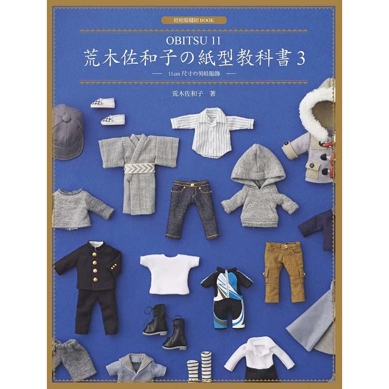 OBITSU 11 Paper Textbook 11Cm Size Male Doll Costume Patterns Book DIY Making Doll Clothes