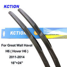 Щетка стеклоочистителя для great wall haval h6 2011 2017 гг