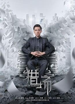 《猎场》2017年中国大陆剧情电视剧在线观看