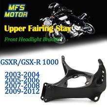 цена на For 03-12 Suzuki GSXR1000 GSXR GSX-R 1000 Upper Fairing Stay Front headlight Bracket 2003 2004 2005 2006 2007 2008 2009-2012