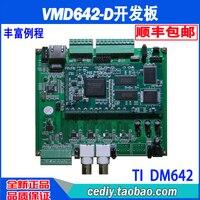 DM642 макетная плата видео по алгоритму H.264 макетная плата DSP макетная плата VMD642 D