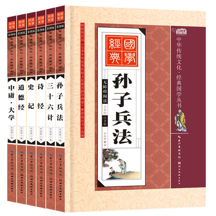 6pcs Classics Of Chinese Traditional Culture Book The Doctrine Of The Mean The Great Learning  Sun Tzu's Art Of War & Thirty-six