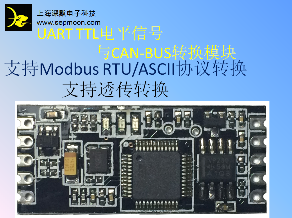 CAN UART TTL CAN PCB Serial Level Conversion Module Modbus Through CAN-UART-M0 ttl turn rs485 module 485 to serial uart level mutual conversion hardware automatic flow control