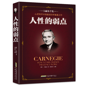 Image 1 - 친구를 승리하고 사람들에게 영향을 미치는 방법 중국어 버전 성공 동기 부여 도서