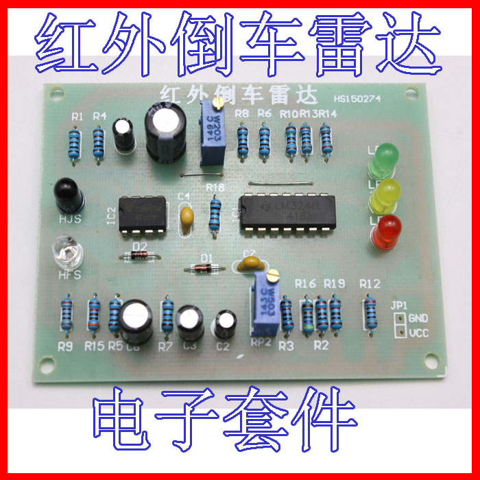 Infrared reversing radar kit electronic production of infrared reversing speed indicator electronic assembly debugging DIY infrared detection automatic door 2012 latest competition kit electronic product assembly and commissioning test