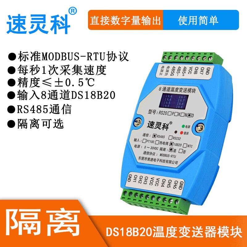 RS20D DS18B20 à RS485 Module émetteur d'acquisition de température MODBUS Type d'isolement de protocole