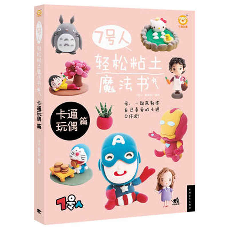 Figure 7: Easy Clay Magic Book: Cartoon Doll/ Chinese Handmade Carft Book