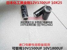 30 ШТ. Япония Химическая 12V1700UF 10X25 SMG электролитический конденсатор может быть для 10V1500UF 1800 МКФ бесплатная доставка