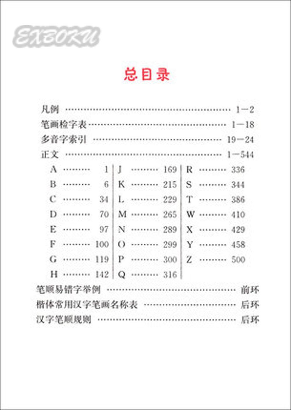 Չինական ինսուլտի բառարան ՝ 2500 - Գրքեր - Լուսանկար 2