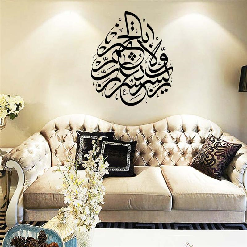 % Arabic Islamic Muslim calligraphy PVC wall sticker quotes living room bedroom study art poster background mural sticker