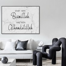 Bismillah Alhamdulillah Islamic Wall Art Marble Background Canvas Paintings Posters and Prints Pictures Living Room Home Decor