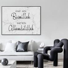 Bismillah arte de pared islámica alhamdulilla, lienzo de fondo de mármol, carteles e impresiones, imágenes, decoración del hogar para sala de estar